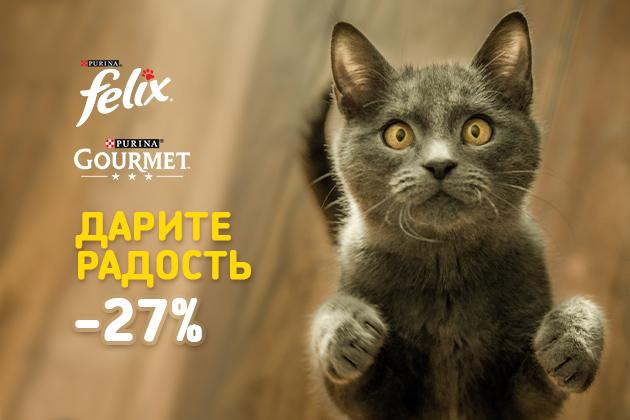 Дарите радость! Скидка до -27% на Felix и Gourmet