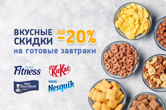 Вкусные скидки до 20% от Nestle
