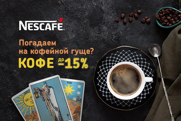 Погадаем на кофейной гуще? Кофе до - 15%