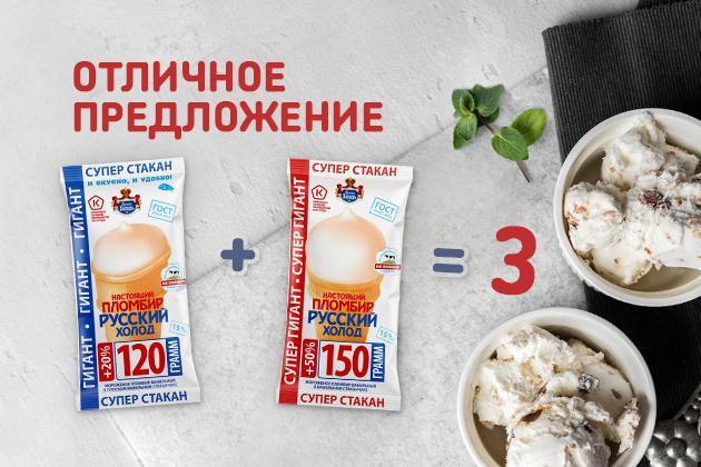 Акция на мороженое! 1+1=3