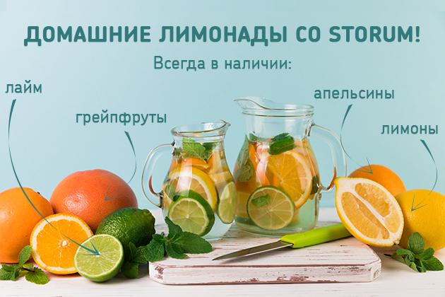 Домашние лимонады от Storum!