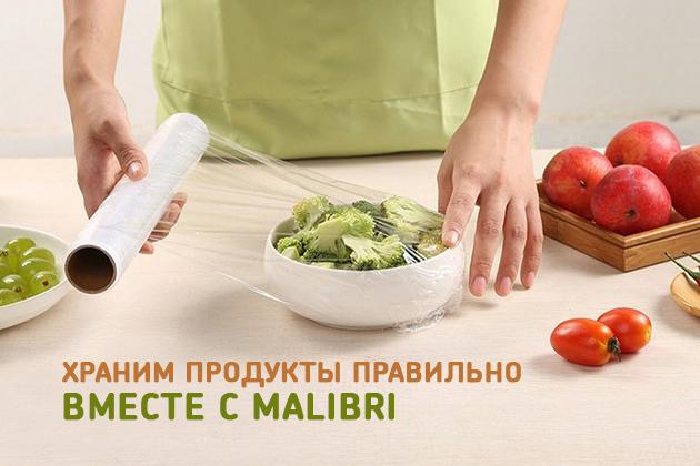 Храним продукты правильно вместе с Malibri!