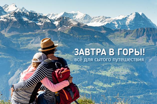 День туризма. Все для сытого путешествия!