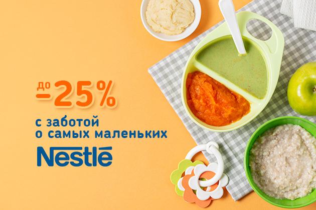 До -25% на детское питание Nestle