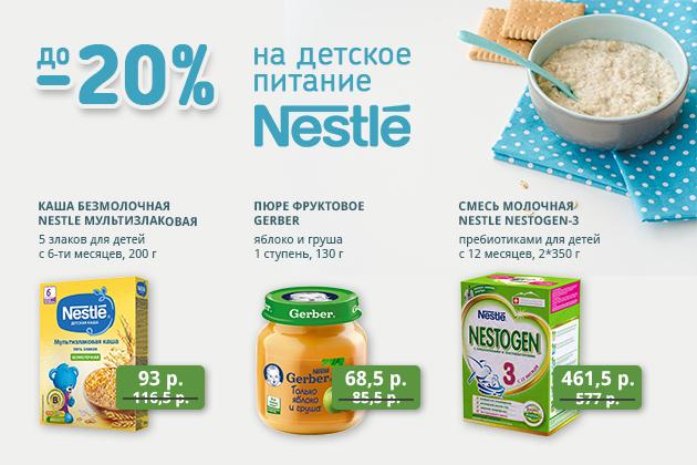 До -20% на детское питание Nestle!