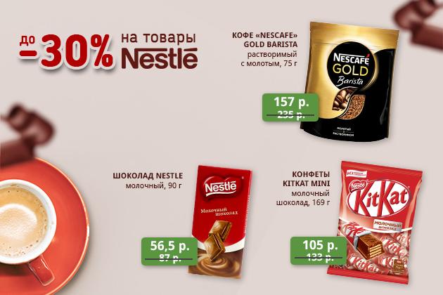 До -30% на товары Nestle
