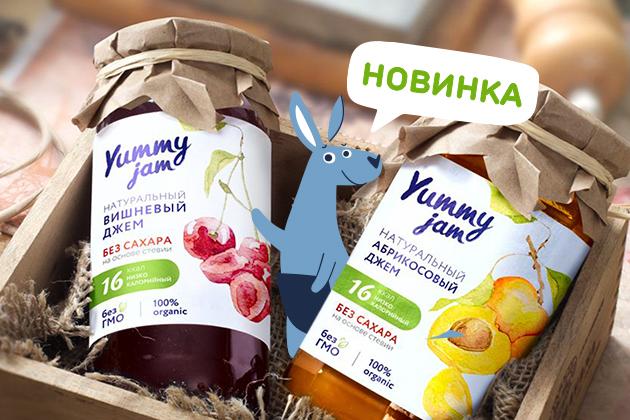 Новинка! Низкокалорийные Yummy Jam!