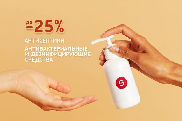 Дезинфецирующие средства. Скидки до -30%!