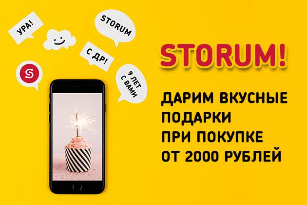 День рождения Storum