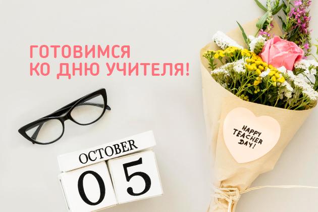 Готовимся ко Дню Учителя