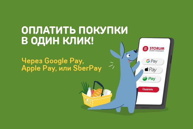 Оплатить покупки в один клик!